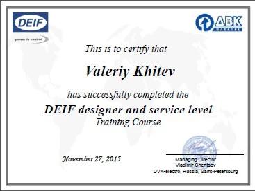 Сертификат Deif