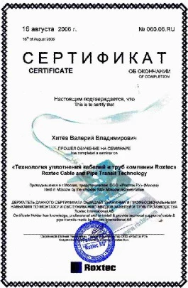 Сертификат Roxtec